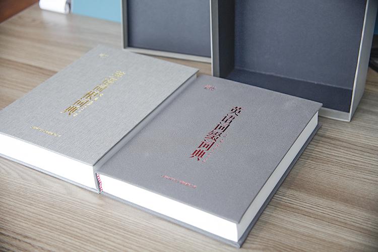 资料印刷 精装书定制印刷 教材印刷