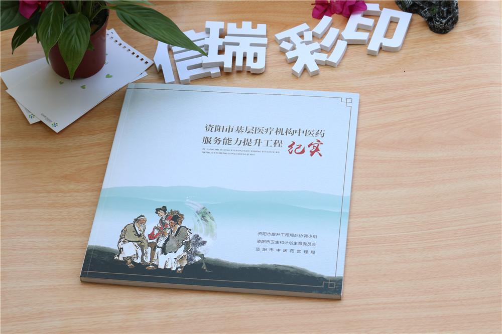 资阳宣传画册制作 画册印刷