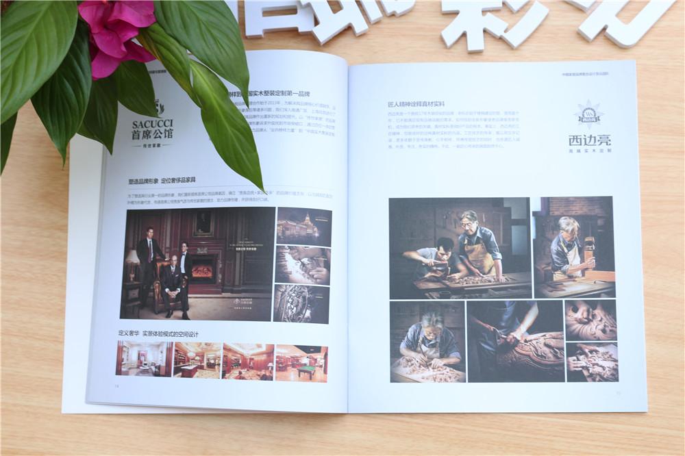 企业文化宣传画册印刷