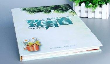 致青春同学录 毕业纪念册定制印刷