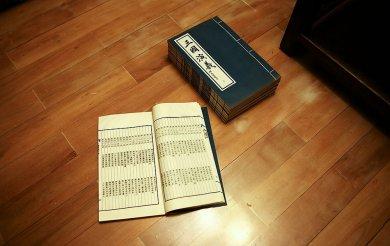家谱族谱印刷 线装古籍制作 古书印刷装帧