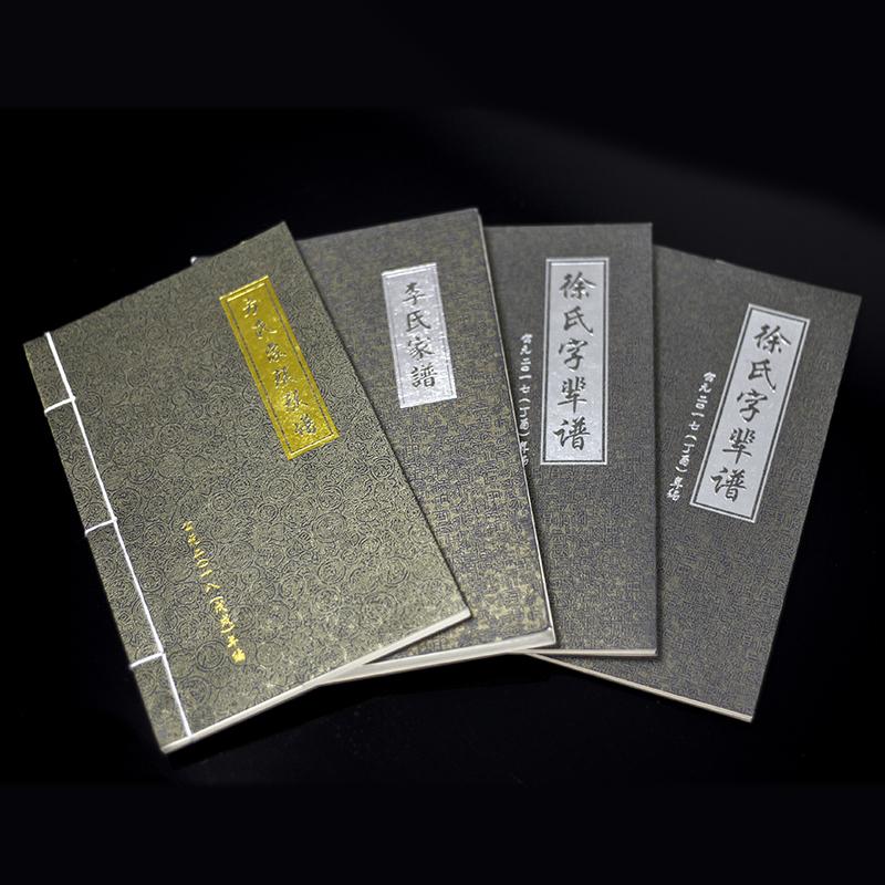 成都族谱印刷 家谱定制作 家谱印刷