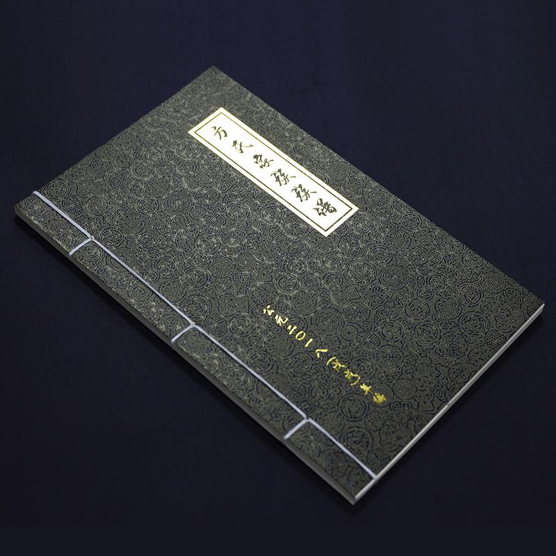 家谱印刷族谱印刷 线装古籍制作 古书印刷制作