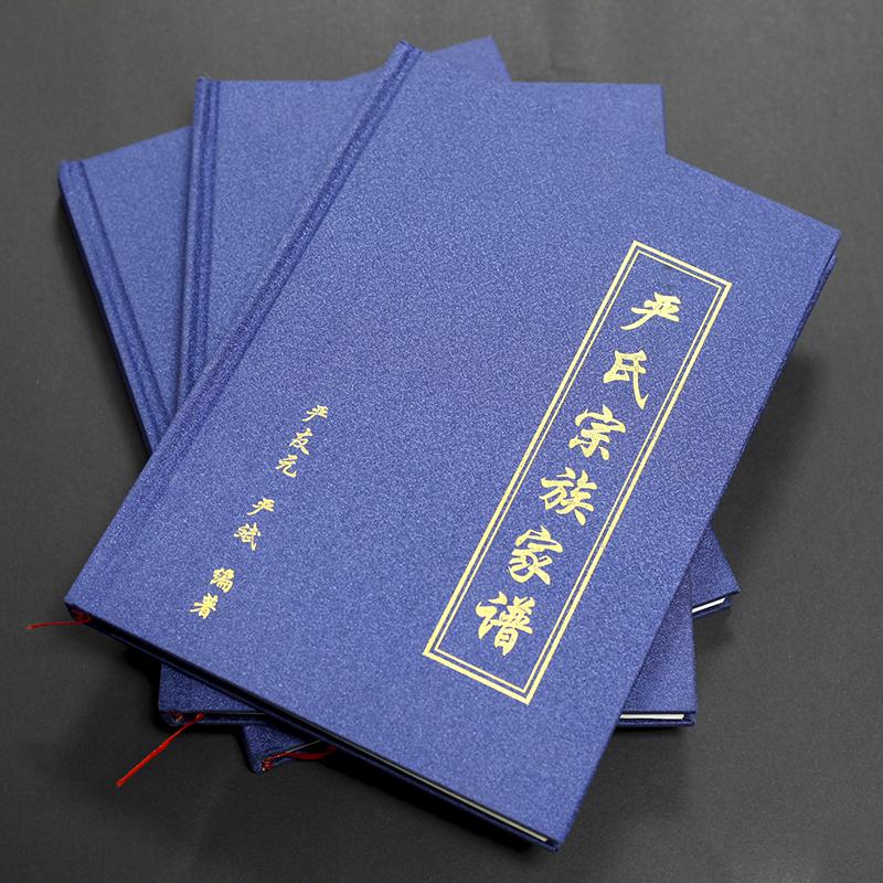 族谱家谱印刷制作 仿古书定制线装书制作排版