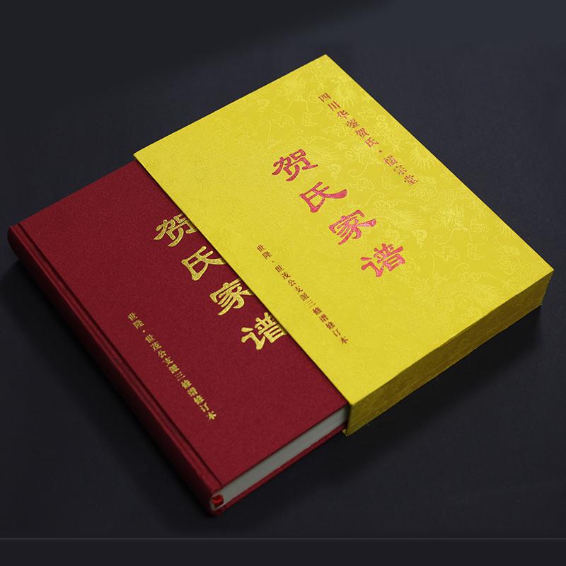 盒装家谱族谱印刷 精装书制作 宗谱定制印刷